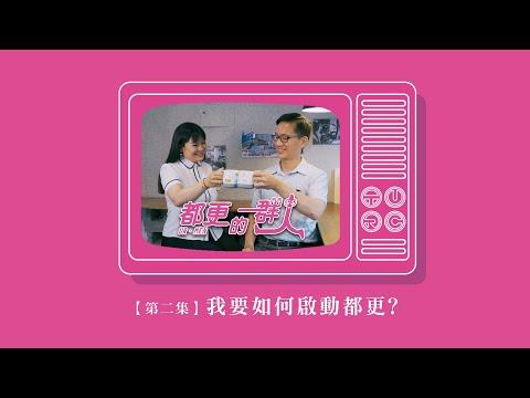 【都更的一群人】EP02 我要如何啟動都更 ?-TURC臺北市都市更新推動中心