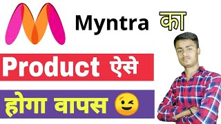 How To Return & Exchange Myntra Products....? 🔥
