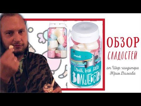 Пробуем сладости из России - конфеты для детей. Волшебство из кондитерского магазина