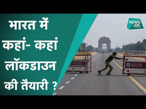 LOCKDOWN AGAIN : भारत के किन- किन हिस्सों में लॉकडाउन लगाने की चर्चा ?