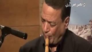 تحميل اغاني ع الحلوة والمرة مش كنا متعاهدين - صوليست الناى الفنان محمد عابد MP3