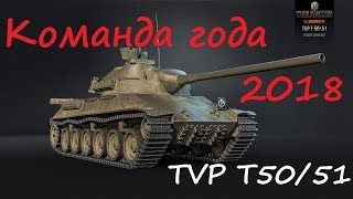 "TVP T50/51 -  ""Лучшая команда 2018"" / ""Best team 2018"" - Почти гайд - Almost guide"