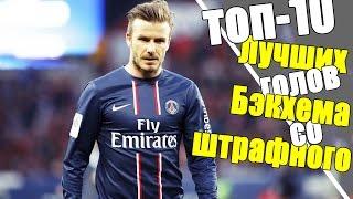 ТОП-10 | Лучшие голы Дэвида Бекхэма со штрафного | David Beckham | HD