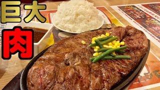 【大食い】巨大なジャンボステーキを特盛りライスで頂く!【デカ盛り】【飯テロ】【はらぺこや】