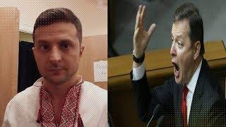 Кому то из этих двоих явно нет места в Украине - ЗЕЛЕНСКИЙ vs ЛЯШКО