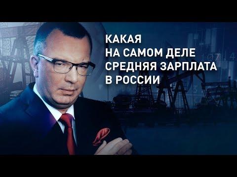 Какая на самом деле средняя зарплата в России
