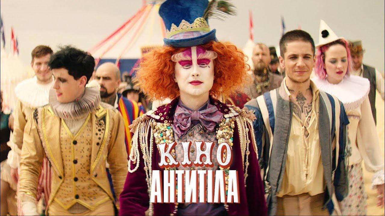 Антитіла — Кіно