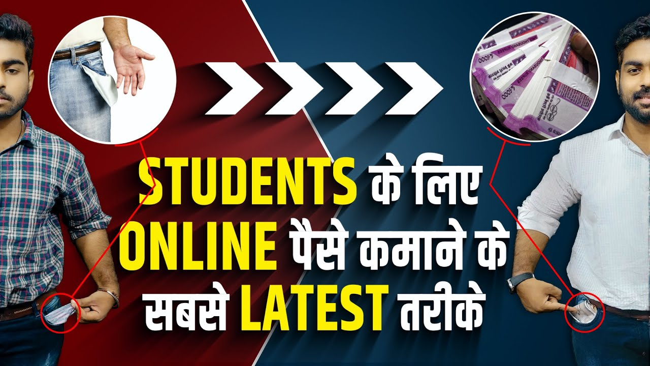 How to Earn Money Online while Studying | School | College | Top 7 Ways to Earn Money for Students thumbnail