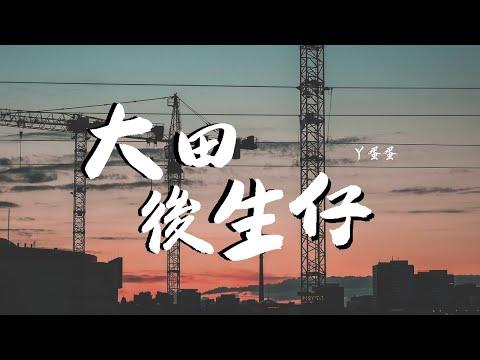 趙方婧 - 芒種『wu~~~~~ 一想到你我就』