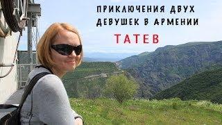 Отдых в Армении. Крылья Татева - самая длинная канатная дорога в Европе