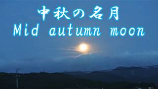 中秋の名月Midautumnmoon