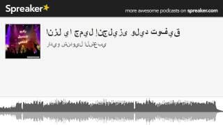 تحميل اغاني انزل يا جميل إنجليزى وليد توفيق (made with Spreaker) MP3