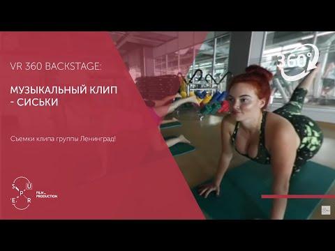 Ленинград- сиськи 360VR(backstage со съемок клипа в формате 360)