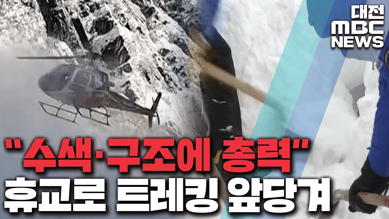 """현지 사정상 일정 변경 """"구조에 총력""""/리포트"""