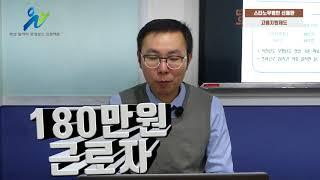 원포인트 창업레슨 노무관리 EP.6 고용 지원제도