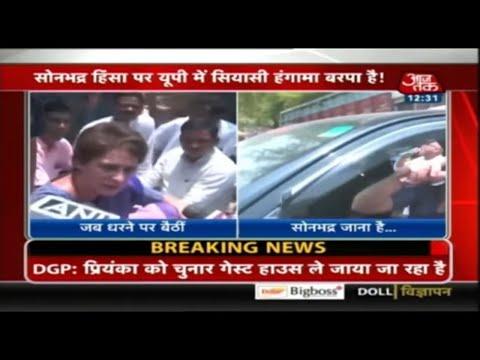 Sonbhadra नहीं जा पाईं Priyanka Gandhi, बीच रास्ते में रोका, गेस्ट हाउस ले गई पुलिस