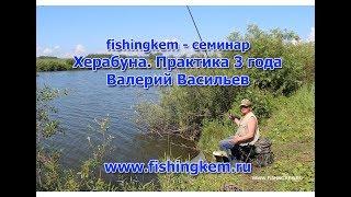 "fishingkem - семинар. ""Херабуна. Практика 3 года.""  Валерий Васильев"