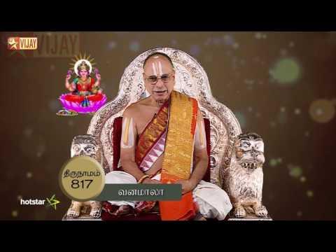 Lakshmi Sahasaranamam Episode 476