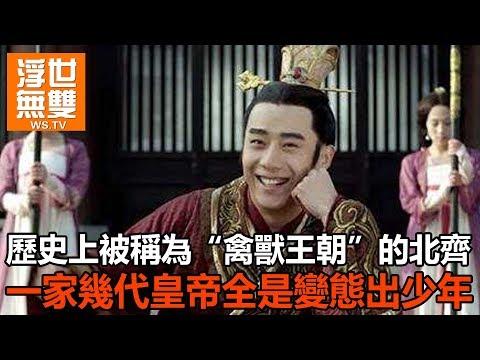 """歷史上被稱為""""禽獸王朝""""的北齊,一家幾代皇帝全是變態出少年"""