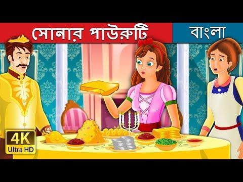 সোনার পাউরুটি | The Golden Bread Story in Bengali | Bengali Fairy Tales