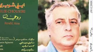 تحميل و استماع الفنان اللبناني ايلي شويري - التفتي MP3
