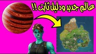 اكتشاف كوكب قادم في السيزون الخامس في فورت نايت !! | نظريات فورت نايت! | Fortnite