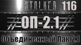 Сталкер ОП 2.1 - Объединенный Пак 2.1 Прохождение 116 ЗАВОД ЮПИТЕР, НОУТБУК ААЗА и ГАУСС ИЗВЕРГА