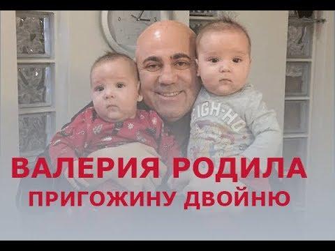 Иосифа Пригожина поздравляют с рождением близнецов