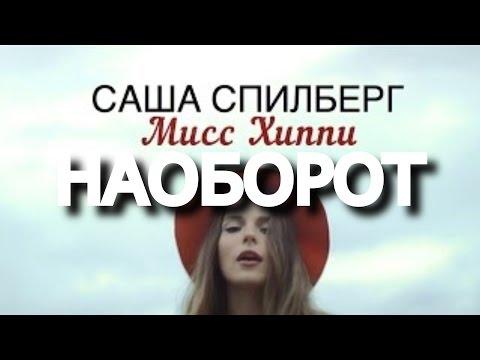 Саша Спилберг - Мисс Хиппи (Манит Как Магнит) | НАОБОРОТ