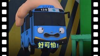 🎥 好可怕! L 太友主题剧场 #23 L 小公交车太友