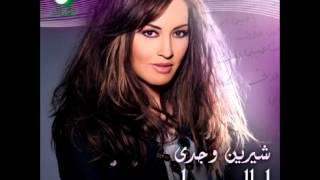 اغاني حصرية Sherine Wagdy ... Adi Ele Ana Habetah | شيرين وجدي ... ادي اللي انا حبيته تحميل MP3