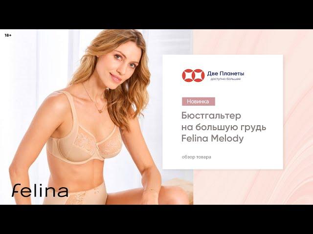 Видео Бюстгальтер FELINA 205217, Пудра