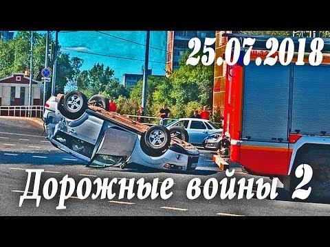 Обзор аварий. Дорожные войны 2 за 25.07.2018