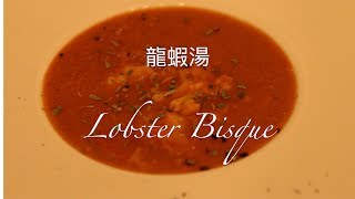 龍蝦湯 Lobster Bisque