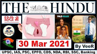 The Hindu Newspaper Analysis & Editorial Discussion 30 March 2021 for #UPSC, Daily Current Affairs