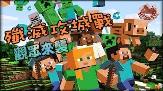 【巧克力】『Minecraft 1.9:殲滅攻城戰(測試賽)』 - 開放觀眾場