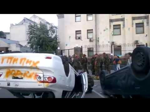 посольство России в Киеве 14.06