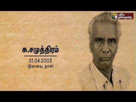 Ner-Ner-Theneer-Know-about-writer-Su-Samuthiram-on-his-death-anniversary
