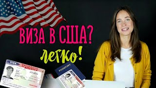 КАК ПОЛУЧИТЬ ВИЗУ В США | САМЫЙ ВЕРНЫЙ СПОСОБ УЕХАТЬ В АМЕРИКУ| Американская виза 2019