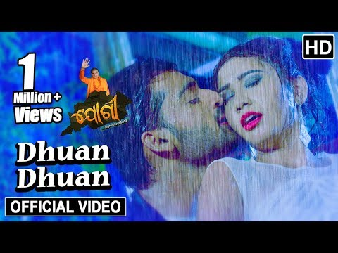 Dhuan Dhuan Official Video Song | Human Sagar | Jogi New Odia Film 2018