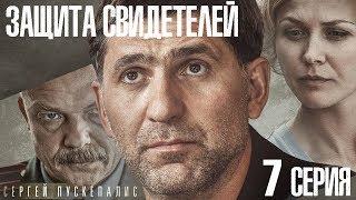 сериал Защита свидетелей / 7 серия
