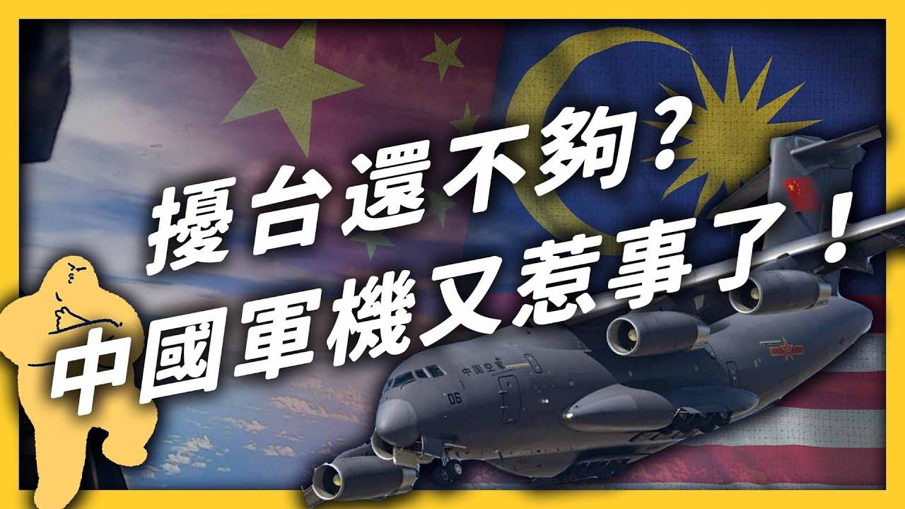 共機不只擾台,連東南亞國家都惹!整個南海都是中國的?南海爭議到底是什麼?|志祺七七