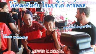 โบ๊ทลงทีมกับ โรแบร์โต้ คาร์ลอส โบ๊ทส่งบอล.. คาร์ลอสยิง!! MTUTD X AIRASIA | KAMSING FAMILY