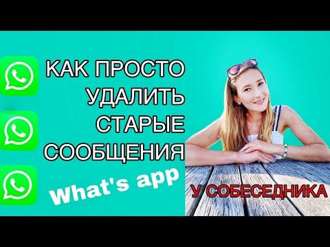 Как удалить сообщения Вотсап у собеседника | What's app