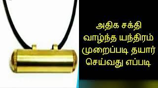 மர்ம மாந்திரீக மந்திர வித்தை - Thủ
