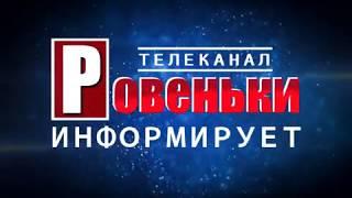 """Телеканал """"Ровеньки"""" информирует. Выпуск от 8.12.2017"""