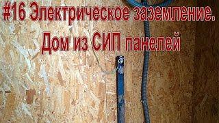 #16 Электрическое заземление в СИП доме