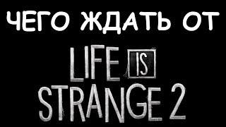 АНОНС LIFE IS STRANGE 2: ЧЕГО ЖДАТЬ ОТ ИГРЫ + ДАТА ВЫХОДА