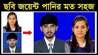 How to Joint Two Photos in Adobe Photoshop in Bangla