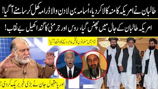 Harf e Raaz with Orya Maqbool Jan | Part 03 | 28 Sep 2021 | Neo News